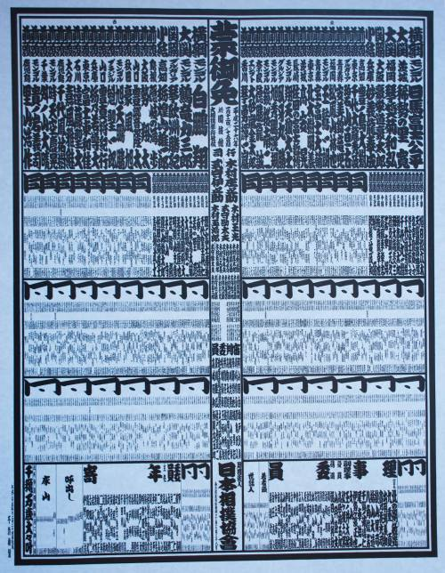 The official banzuke for the 2014 Hatsu (January) Basho